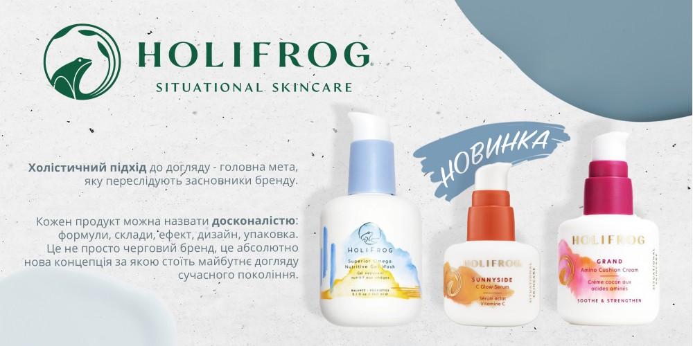 HoliFrog – фото 2